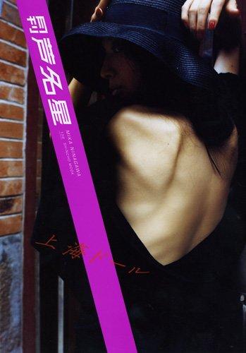 月刊芦名星—上海ドール (SHINCHO MOOK 136)