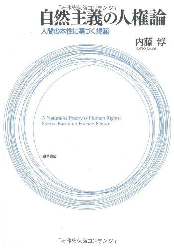 自然主義の人権論―人間の本性に基づく規範の詳細を見る