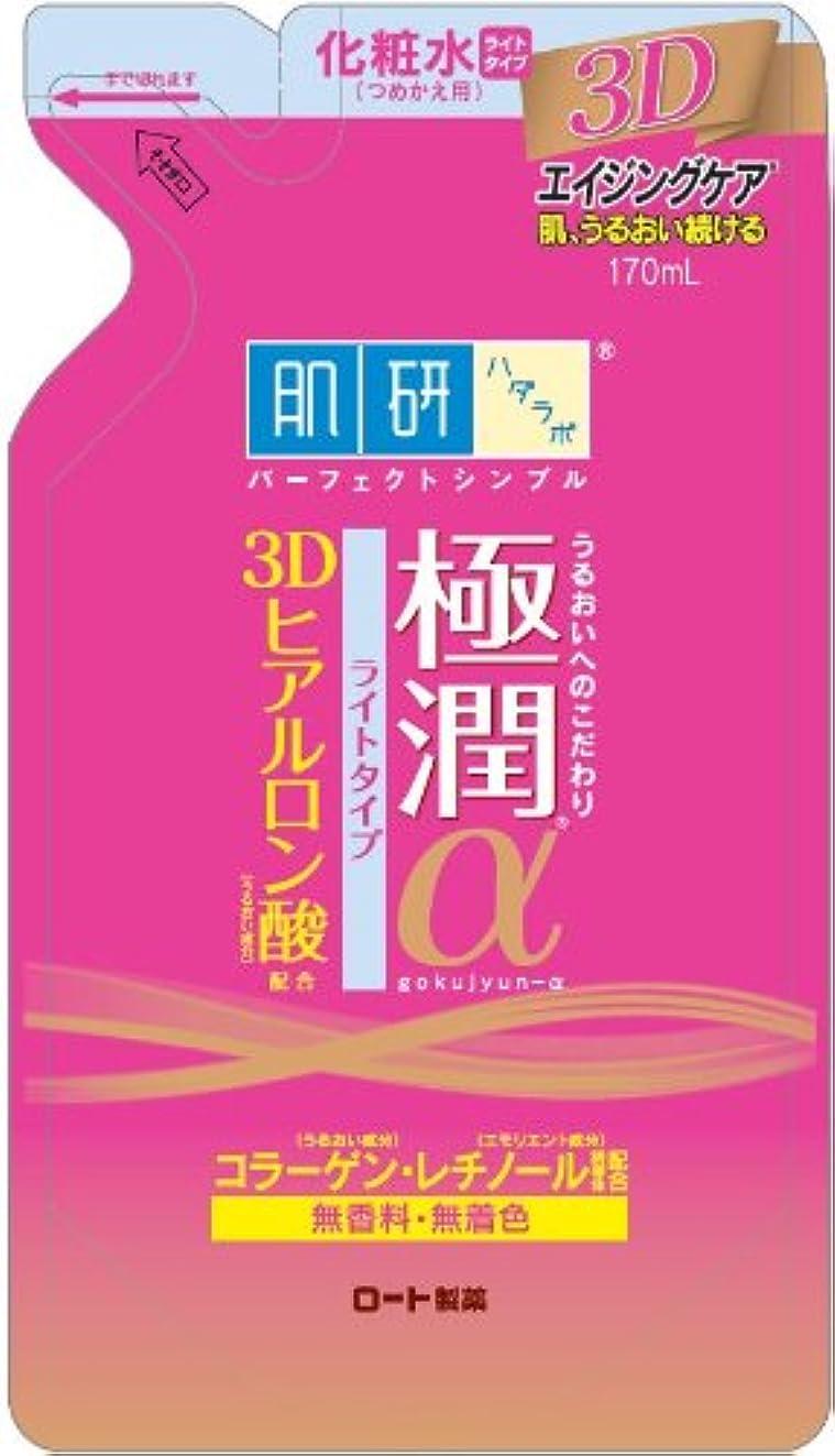 ペチュランス過ち鯨肌研(ハダラボ) 極潤 α化粧水(ライトタイプ) つめかえ用 170mL