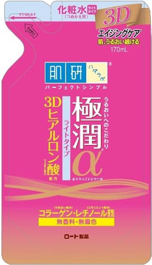 同一性童謡アロング肌研(ハダラボ) 極潤 α化粧水(ライトタイプ) つめかえ用 170mL