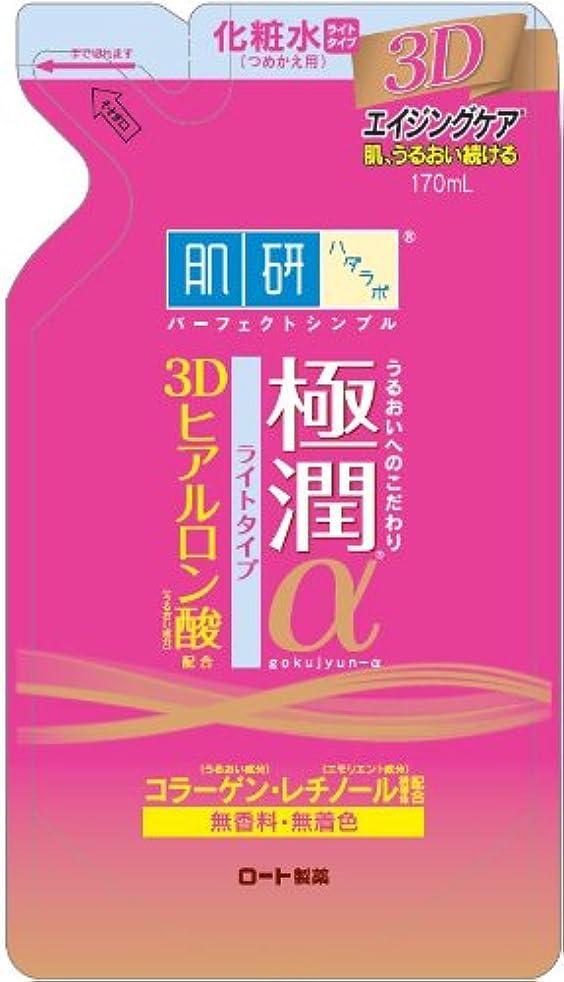 統合する貧困ホーム肌研(ハダラボ) 極潤 α化粧水(ライトタイプ) つめかえ用 170mL