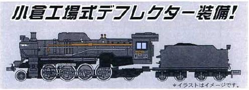 Nゲージ A9527 D51-706 門鉄デフ・JNRマーク