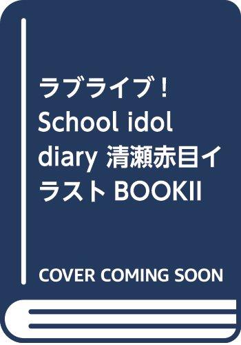 ラブライブ!School idol diary 清瀬赤目イラ...