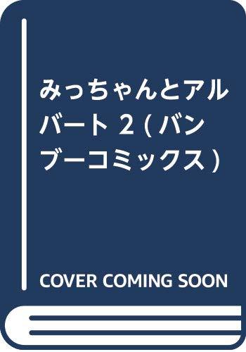 みっちゃんとアルバート 2 (バンブーコミックス)