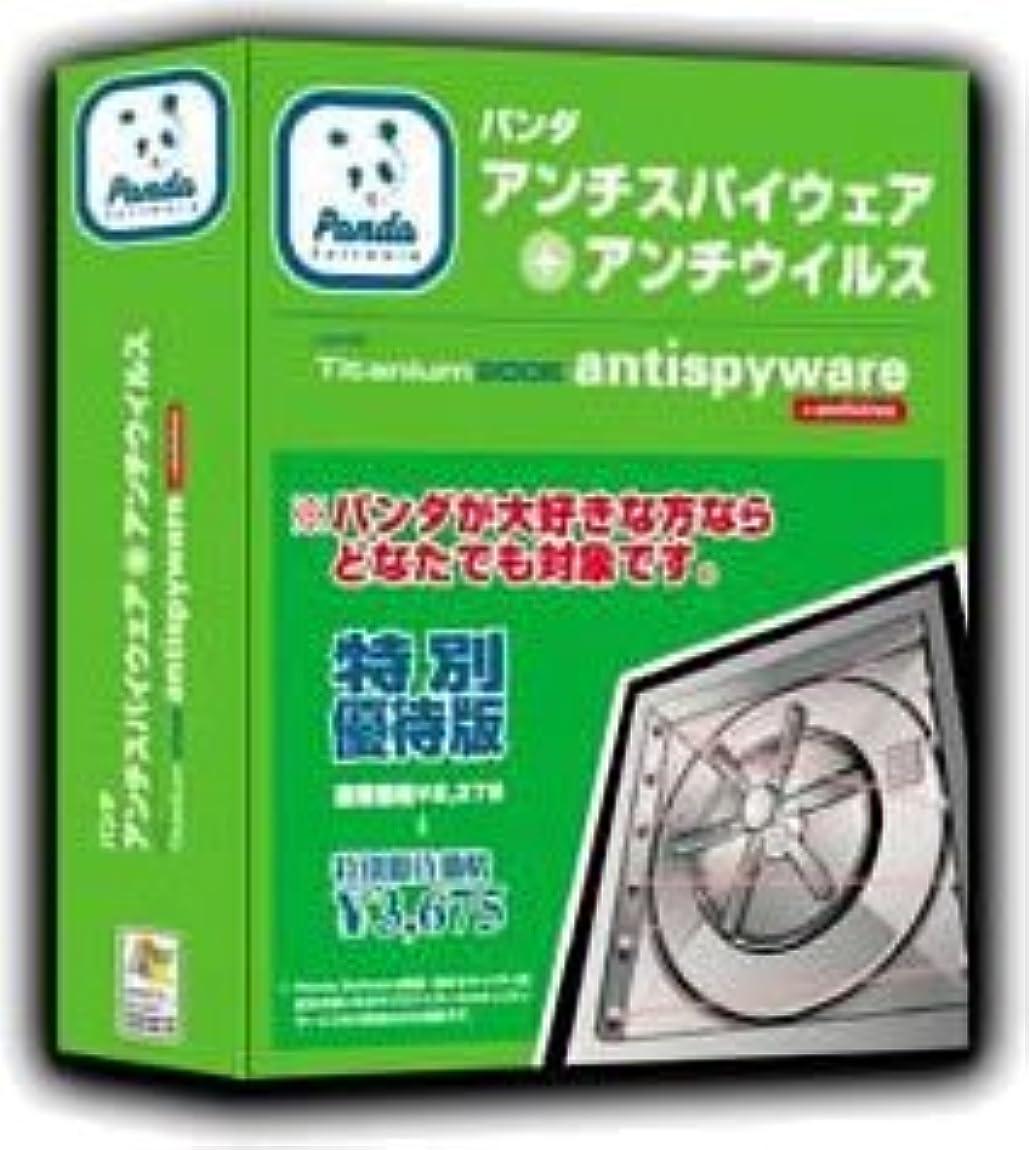 廃棄特異性異形パンダ チタニウム 2006 アンチスパイウェア+アンチウイルス 優待
