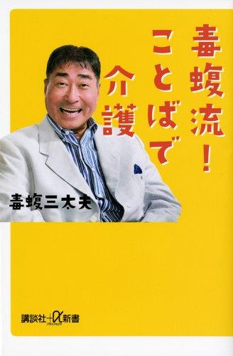 毒蝮流! ことばで介護 (講談社+α新書)