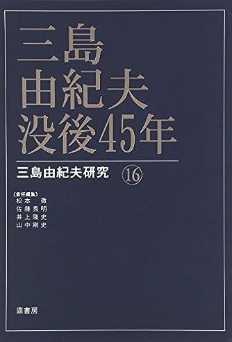 三島由紀夫・没後45年―三島由紀夫研究〈16〉