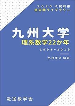 [外林康治]の九州大学 理系数学22か年 (2020入試対策 過去問ライブラリー)