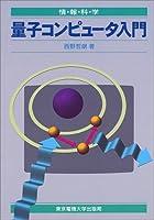 量子コンピュータ入門 (情報科学セミナー)