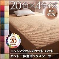 20色から選べる! 365日気持ちいい! コットンタオルパッド一体型ボックスシーツ セミダブル モスグリーン