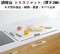 シリコン マット 厚手 調理台 保護マット キズ防止 汚れ防止 作業用 台所用品 (A.60x40cm)
