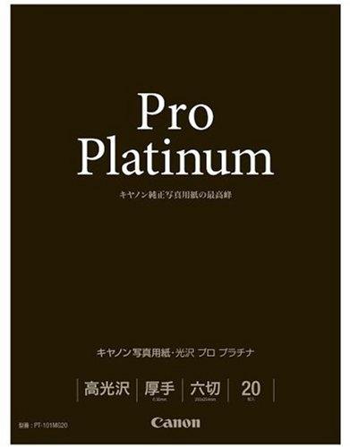 キヤノン写真用紙・光沢 プロ プラチナ 六切 20枚 PT-101MG20