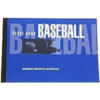 セイビドウ(セイビドウ) 野球スコアブック ハンディ版 9102