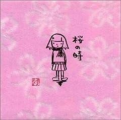 aiko「桜の時」のジャケット画像