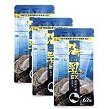 濃縮牡蠣エキス 海乳EX 62粒 3袋セット