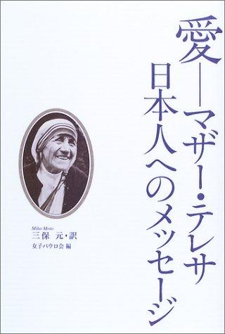愛―マザー・テレサ日本人へのメッセージの詳細を見る