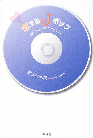 恋するJポップ―平成における恋愛のディスクール / 難波江 和英