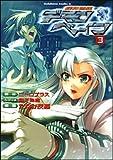 機神咆吼デモンベイン (3) (カドカワコミックスAエース)