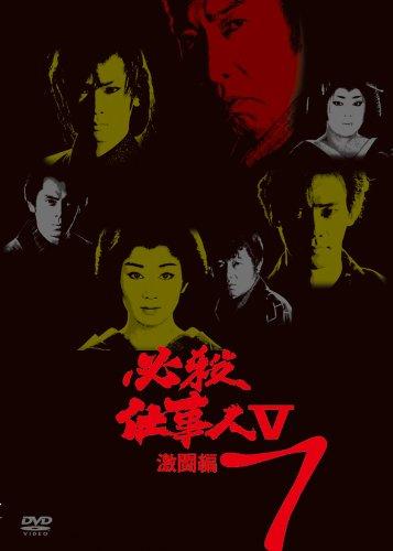 必殺仕事人V激闘編 VOL.7 [DVD]