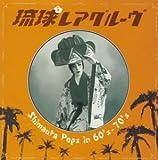 琉球レアグルーヴ ~Shimauta Pops in 60's -70's