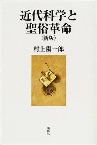 近代科学と聖俗革命〈新版〉 / 村上 陽一郎