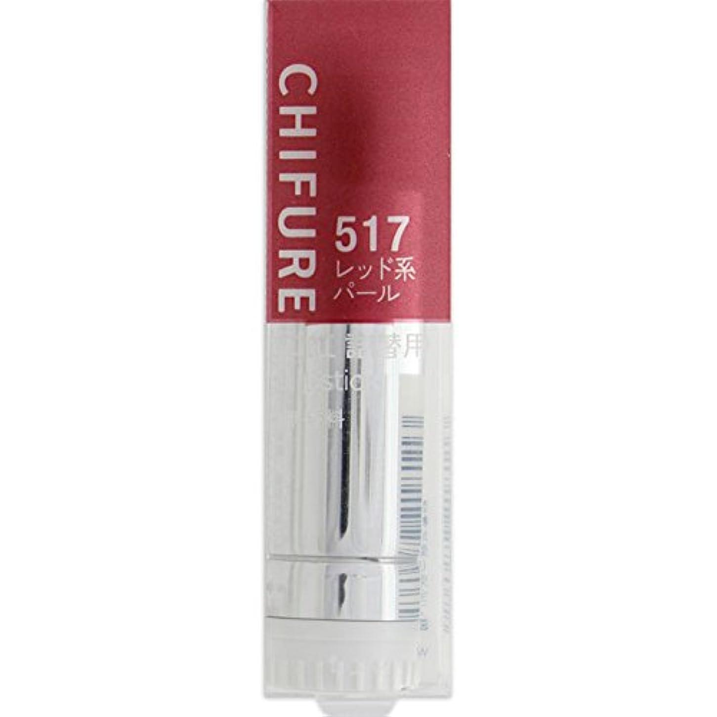 苛性理想的公然とちふれ化粧品 口紅(詰替用) レッド系パール 517