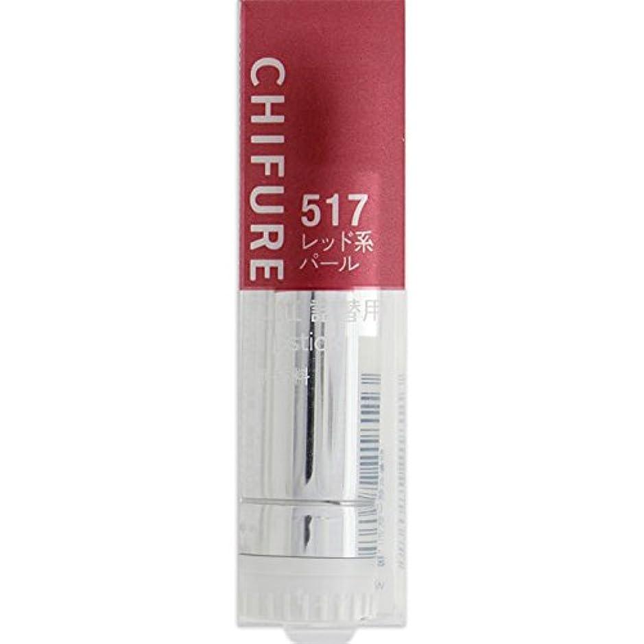 物理的に写真を撮る努力ちふれ化粧品 口紅(詰替用) レッド系パール 517