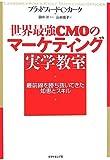 世界最強CMOのマーケティング 実学教室