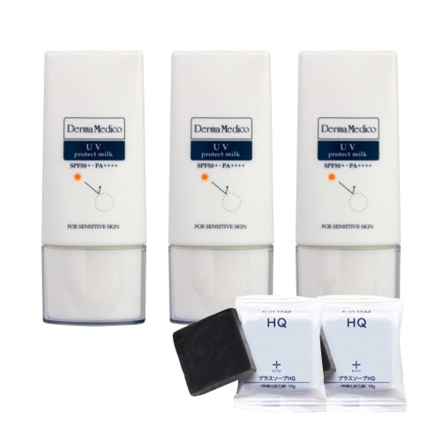 ダーベビルのテス法的収縮ダーマメディコ UVプロテクトミルク SPF50+ PA++++ (3個+ミニソープ2個セット)