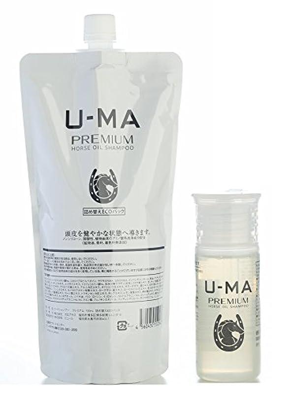 連鎖ネーピア身元U-MA ウーマシャンプープレミアム 詰め替え 700ml (約5ヶ月分) & シャンプー ミニボトル 30ml