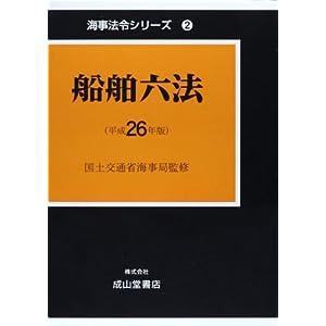 船舶六法 平成26年版 (海事法令シリーズ 2)