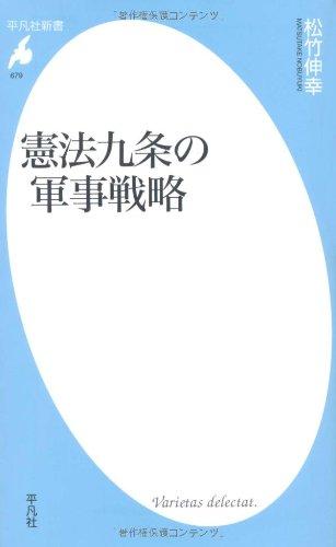 憲法九条の軍事戦略 (平凡社新書)の詳細を見る