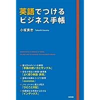 英語でつけるビジネス手帳 いつもの手帳を英語で書くだけ (中経出版)