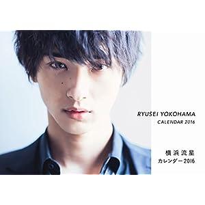 横浜流星カレンダー2016(仮) ([カレンダー])