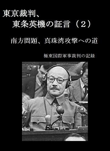 東京裁判、 東条英機の証言(2): 南方問題、真珠湾攻撃への道 極東国際軍事裁判の記録