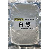 備蓄用・保存用米飯 200g 6食