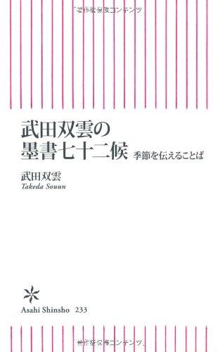 武田双雲の墨書七十二候 季節を伝えることば (朝日新書)の詳細を見る