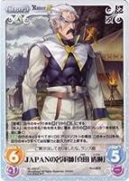《Chaos》JAPANの名軍師「真田 透琳」 【U】 / ランス9 ヘルマン革命/AL-029U