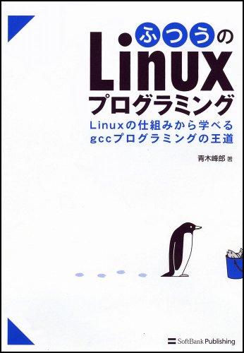 ふつうのLinuxプログラミング Linuxの仕組みから学べるgccプログラミングの王道の詳細を見る