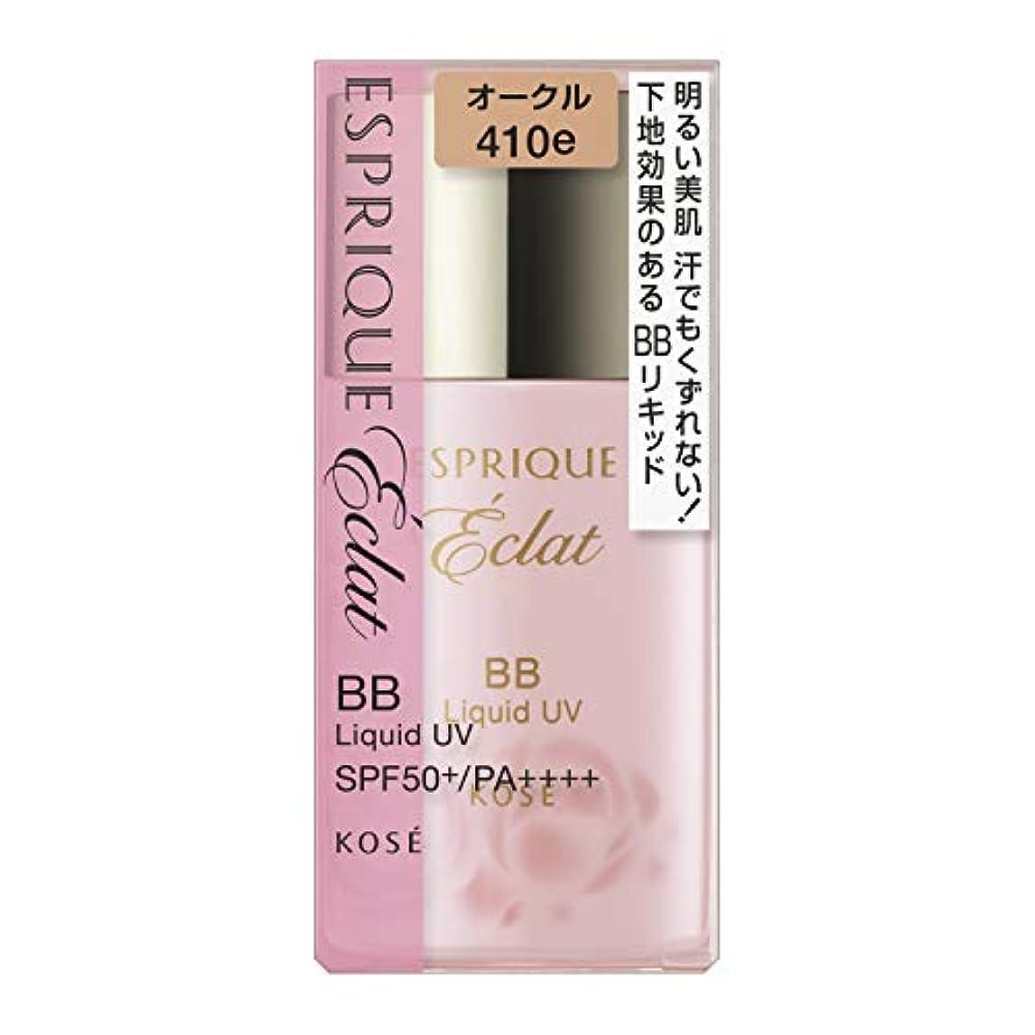 香り広告するハムエスプリーク エクラ 明るさ持続 BB リキッド UV OC410e オークル 30g