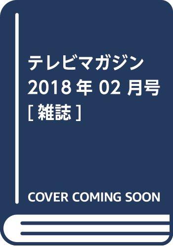 テレビマガジン 2018年 02 月号 [雑誌]