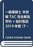 一級建築士 本試験TAC完全解説 学科+設計製図 2019年度 (TAC建築士シリーズ)