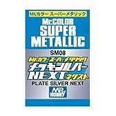 【 メッキシルバー NEXT 】 Mr.カラー スーパーメタリック CMSM08// 容量:18ml 高級微細金属粒子でこれまでにない金属感を再現Mr.ホビー