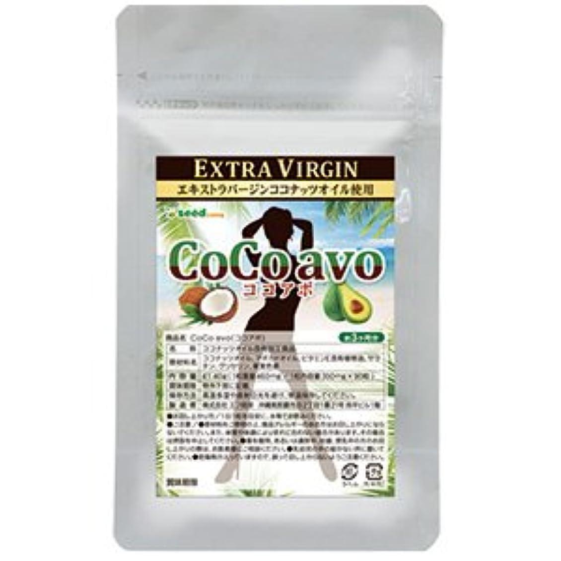 ストラトフォードオンエイボン高く宮殿シードコムス seedcoms エキストラバージン ココナッツオイル&アボカドオイル Cocoavoココアボ 中鎖脂肪酸が豊富なエキストラバージンオイルを使ったココナッツオイルに美容果実アボカドをブレンド 約1ヶ月分 30粒