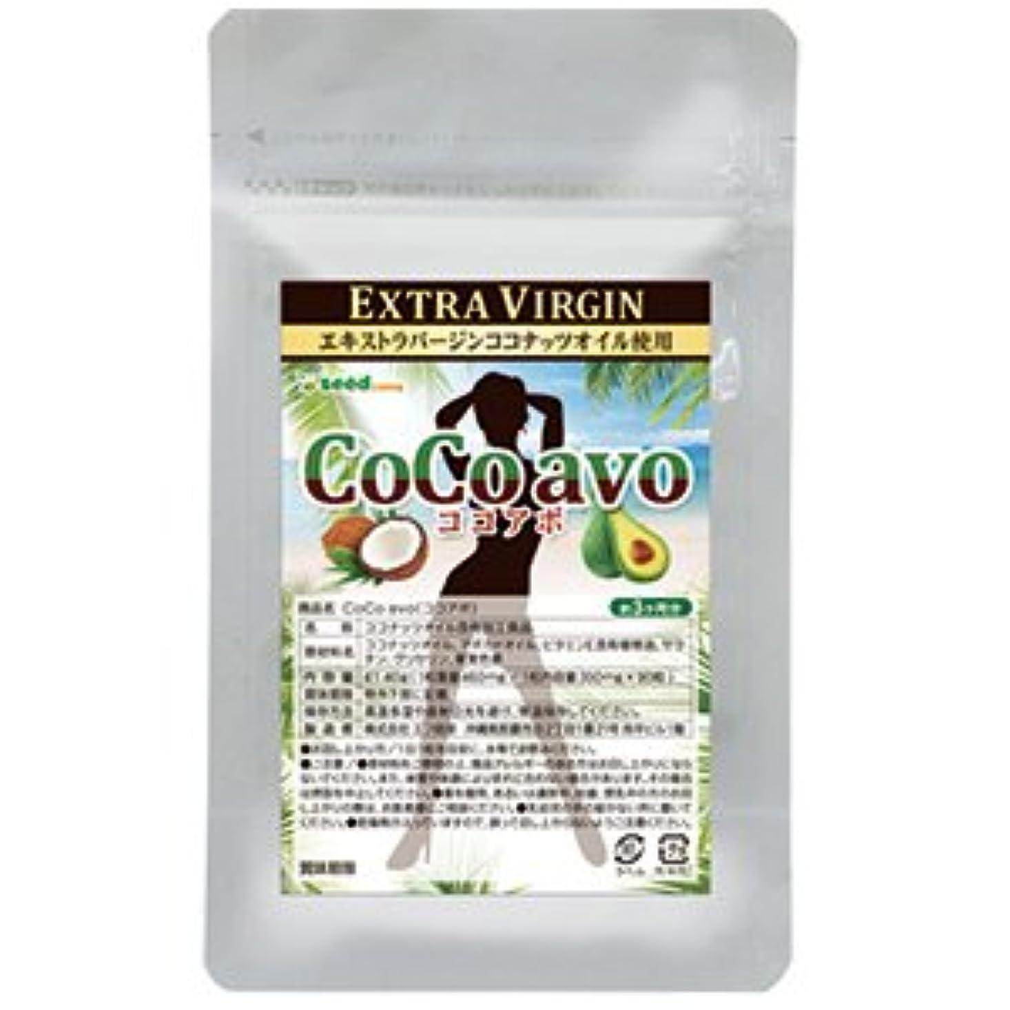 担保彼は舌なシードコムス seedcoms エキストラバージン ココナッツオイル&アボカドオイル Cocoavoココアボ 中鎖脂肪酸が豊富なエキストラバージンオイルを使ったココナッツオイルに美容果実アボカドをブレンド 約1ヶ月分 30粒
