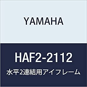 ヤマハ YAMAHA 水平2連結用アイフレーム IF2112用 HAF2-2112