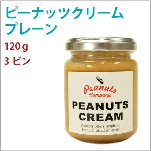 【ピーナッツクリーム(プレーン) 120g×3ビン】茨城県産落花生使用!