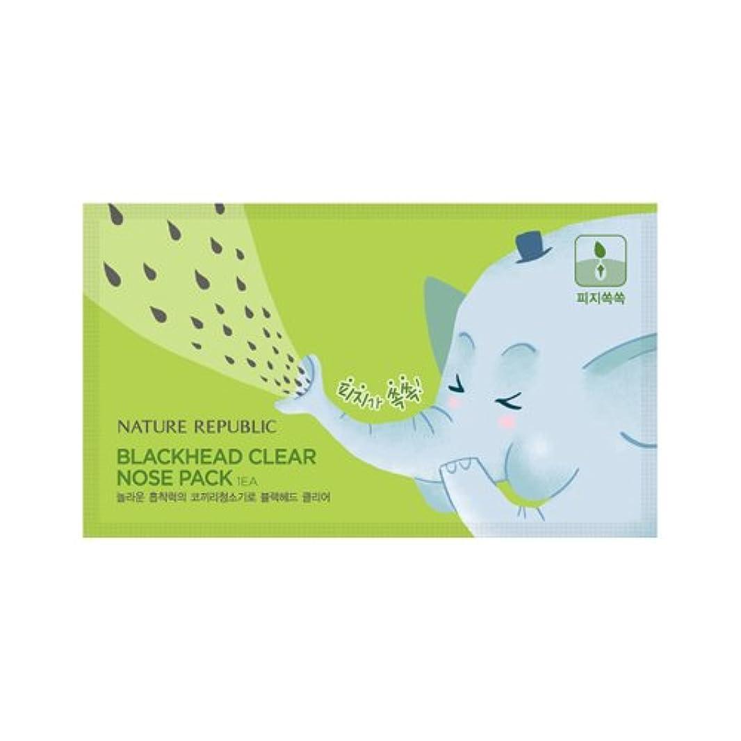 尋ねるぬいぐるみ神話Nature Republic Black Head Clear Nose Pack [5ea] ネーチャーリパブリック ブラックヘッドクリア 鼻パック [5枚] [並行輸入品]