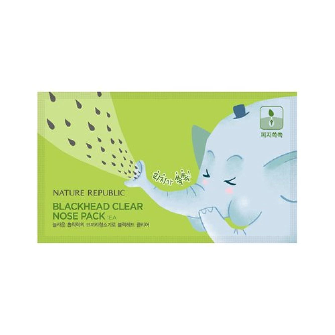 サンダーフィット別れるNature Republic Black Head Clear Nose Pack [5ea] ネーチャーリパブリック ブラックヘッドクリア 鼻パック [5枚] [並行輸入品]