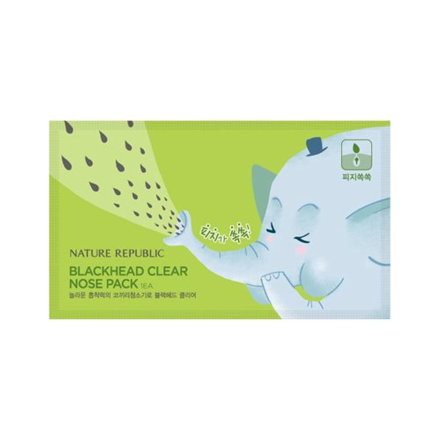 二次邪魔するおいしいNature Republic Black Head Clear Nose Pack [5ea] ネーチャーリパブリック ブラックヘッドクリア 鼻パック [5枚] [並行輸入品]